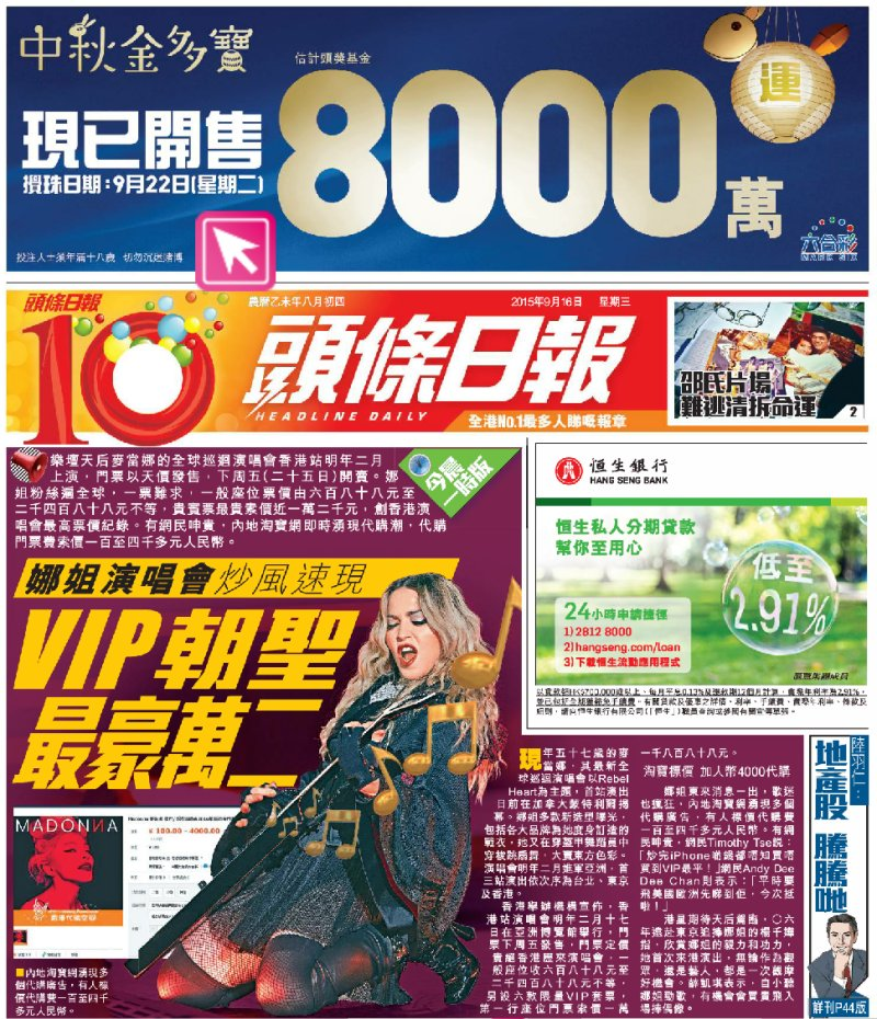 Hongkong_160915_cover